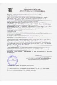 Декларация о соответствии на средство косметическое для ухода за